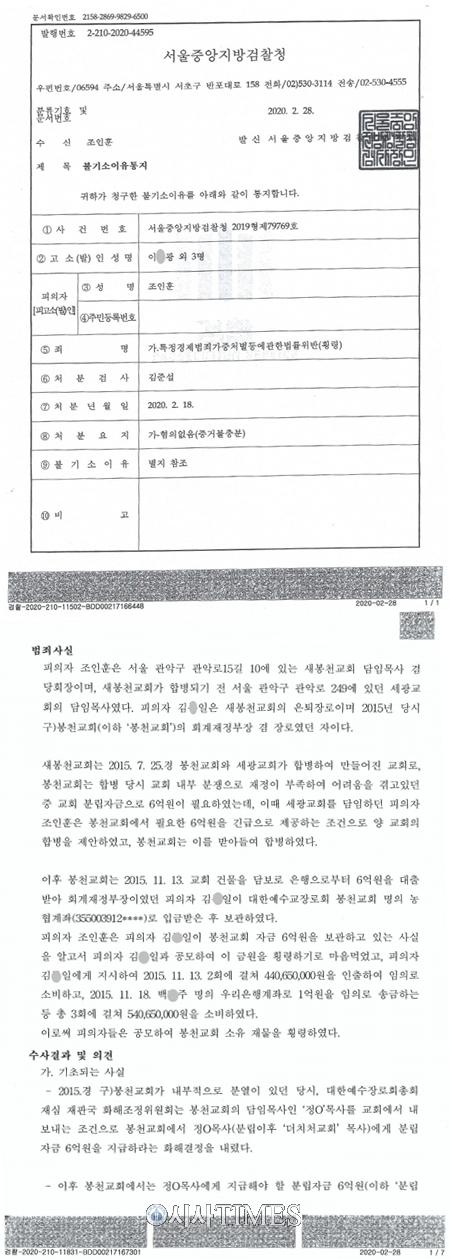 검찰, 새봉천교회 조인훈 목사 횡령 건 '혐의없음' 결정