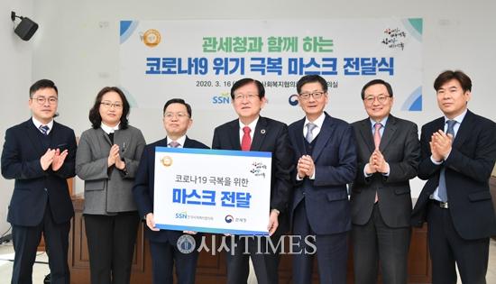 관세청, 한국사회복지협의회에 몰수 마스크 전달