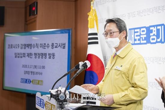 경기도, 코로나19 관련 종교시설에 첫 행정명령 발동