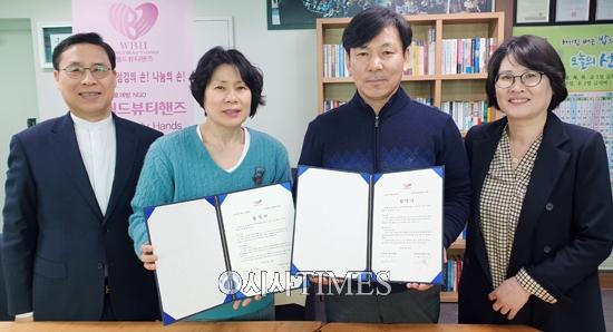 월드뷰티핸즈, 거동 불능 독거노인 위한 김수현의 머리좋은 사람들과 MOU
