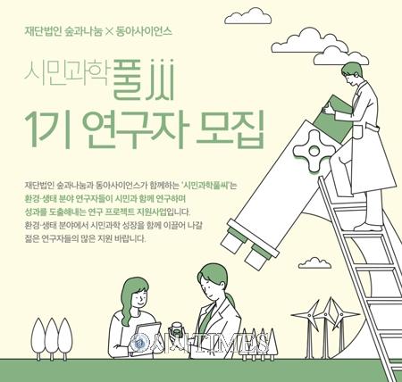 (재)숲과나눔, '시민과학풀씨' 1기 모집…환경·생태 분야 시민 참여형 연구 지원