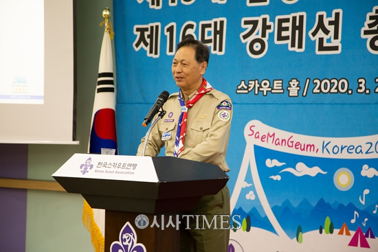 강태선 한국스카우트연맹 총재 취임