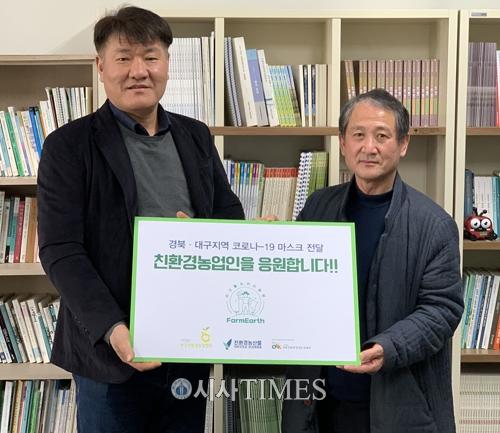 한국친환경농업협회, 대구‧경북 지역에 5천만원 상당 현물 지원