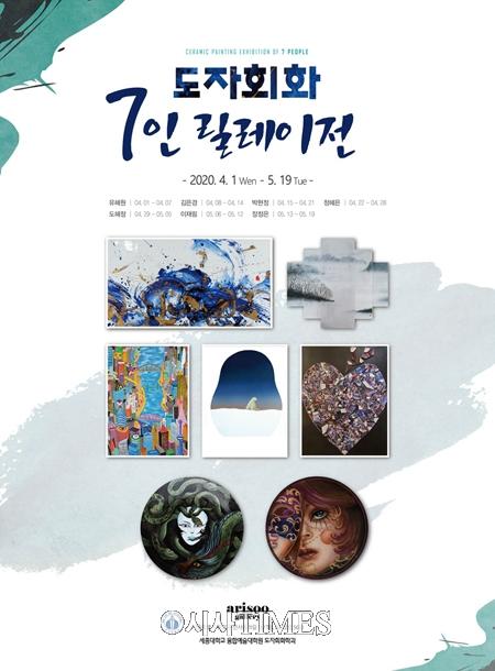 세종대학교 융합예술대학원, '도자회화 7인 릴레이전' 개최