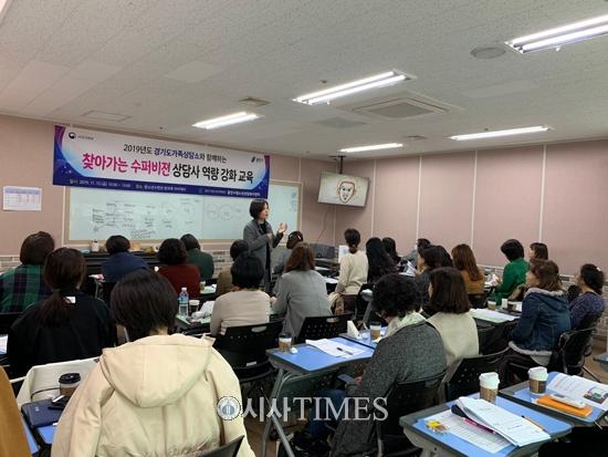 경기도 여성비전센터, '경기도 가족상담소' 4월부터 운영
