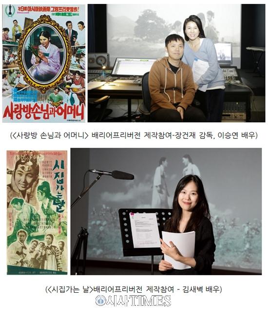 장애인의 날 기념 '한국고전X배리어프리영화 온라인 기획전' 개최
