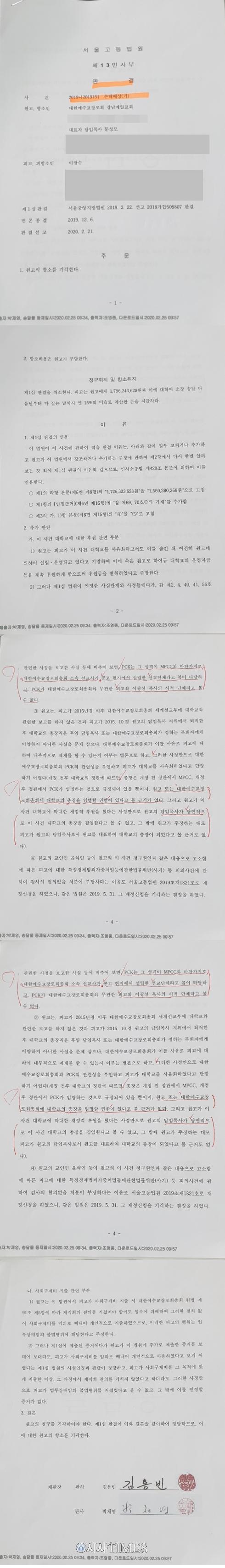 <교회와신앙>, 콩고 대학교 관련 허위보도…서울고법 판결문을 아전인수 격으로 해석