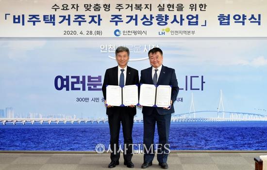 인천시 '비주택거주자 이주지원 주거상향 사업' 5월부터 본격 시행