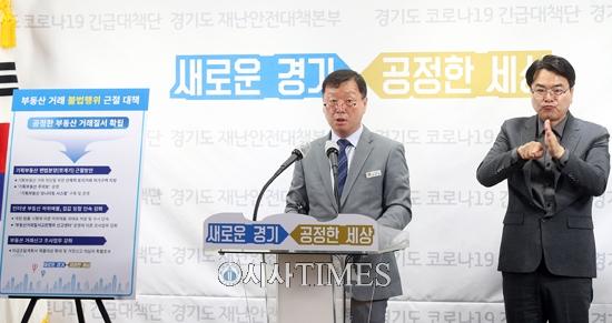 경기도, 전국 최초로 기획부동산 주의보도 시행