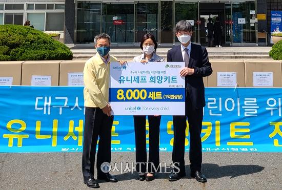 유니세프한국위원회, 대구 다문화가정 어린이에게 '유니세프 희망키트' 전달