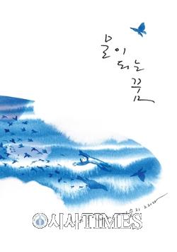 [책을 읽읍시다 (1785)] 물이 되는 꿈