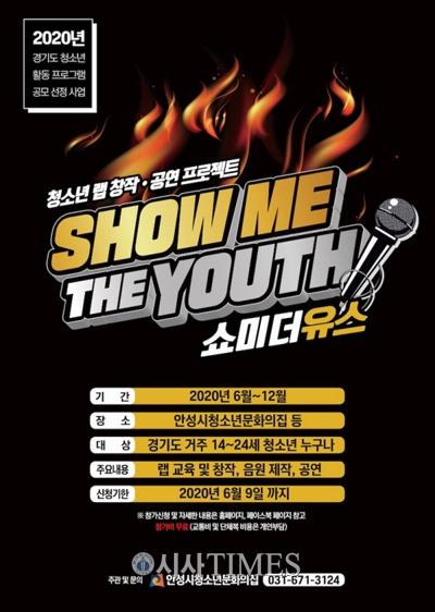 안성시청소년문화의집, '쇼미더유스(SHOW ME THE YOUTH)' 프로그램 진행