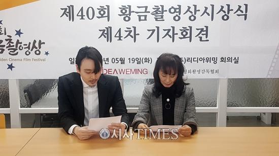 '제40회 황금촬영상 영화제 시상식' 연기