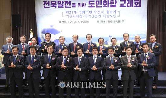 [ 포토 ] 전북발전을 위한 도민화합 교례회