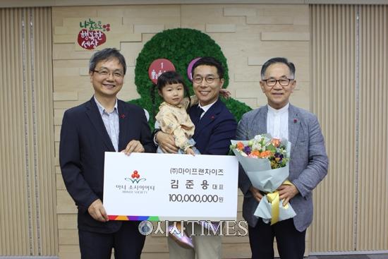 ㈜마이프랜차이즈 김준용 대표, 서울 사랑의열매에 1억원 기부…아너 291호 가입