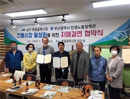 부산시, 1기관 1시장 방문하는 '전통시장 가는 날' 운영