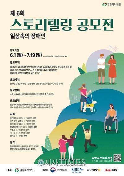 밀알복지재단, 제6회 스토리텔링 공모전 '일상속의 장애인' 개최