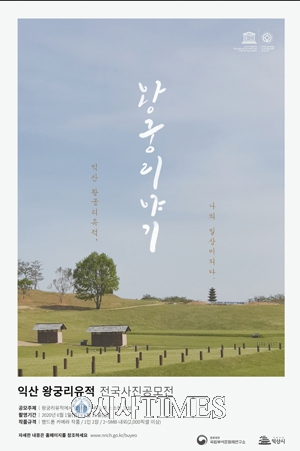익산시, 국민 참여형 사진 공모전 '왕궁리야기' 공모