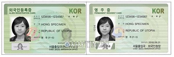 54년 만에 외국인 등록증에서 '에일리언(ALIEN)' 표기 사라진다