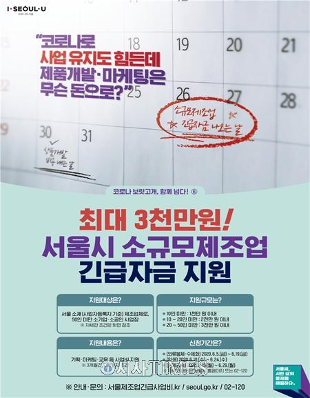 서울시, 최대 3천만원 제조업체 '긴급수혈자금' 5일 접수