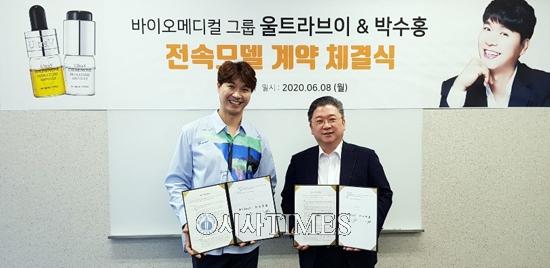 울트라브이, 방송인 박수홍과 '전속 모델' 계약 연장