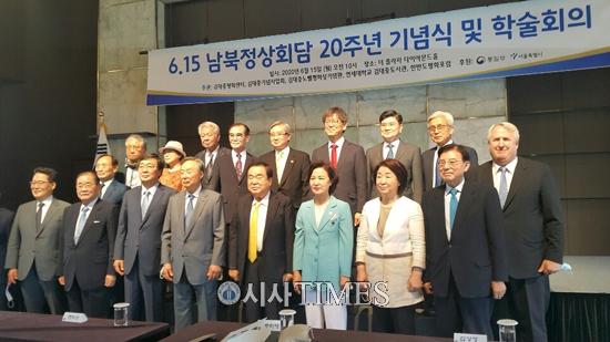 '6‧15 남북정상회담 20주년 기념식 및 학술회의' 개최