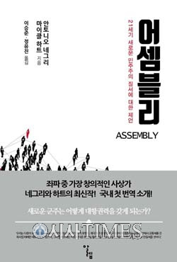 [책을 읽읍시다 (1800)] 어셈블리 - 21세기 새로운 민주주의 질서에 대한 제언