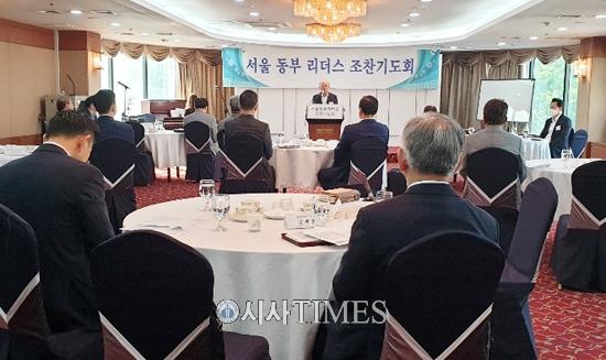서울동부리더스클럽, 제8차 조찬기도회 4개월 만에 열어