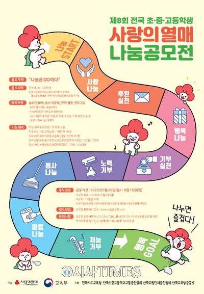 '제8회 전국 초·중·고 나눔공모전' 8월16일까지 진행