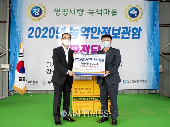 생명보험재단, 전북 장수 농약안전보관함 609개 신규 보급