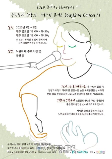 노원문화재단 '버스킹 콘서트' 노원구 곳곳에서 개최