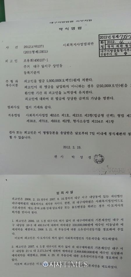 <단독>대구애락원 토지 매각대금, 확인된 것만 502억여 원…이 돈 어디에 사용했나, 출처 밝혀야