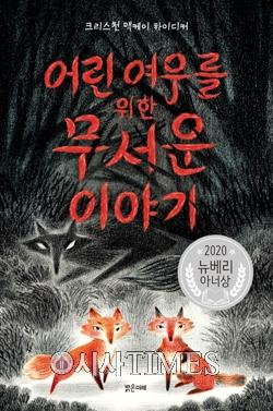 [책을 읽읍시다 (1824)] 어린 여우를 위한 무서운 이야기