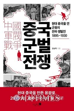 [책을 읽읍시다 (1826)] 중국 군벌 전쟁