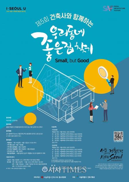 서울특별시건축사회, 8월12일까지 '서울, 건축산책 공모전' 개최