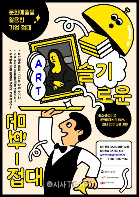 한국메세나협회, 기업 문화접대비 50% 지원…8월부터 상시 접수 진행