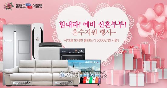 올랜드아울렛, '힘내라 예비 신혼부부 혼수지원' 이벤트 진행…5천만원 상당 지원
