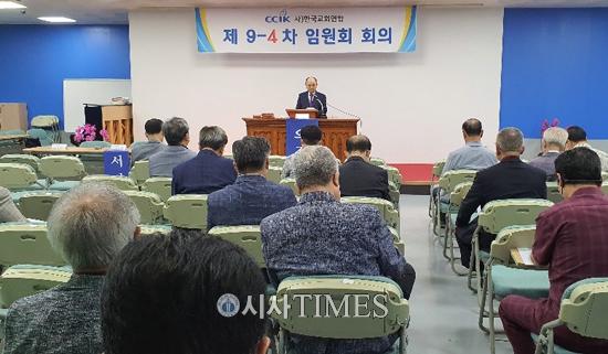 한교연, 8월12일 광복 75주년 건국 72주년 감사예배 및 차별금지법 반대기도회 개최