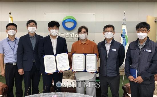 한국환경공단·수도권매립지관리공사·한국폐기물협회, 자원순환·녹색 대전환 관련 MOU 체결