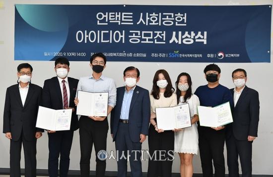 한국사회복지협의회, '언택트 사회공헌 아이디어 공모전' 시상