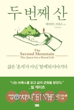 [책을 읽읍시다 (1849)] 두 번째 산