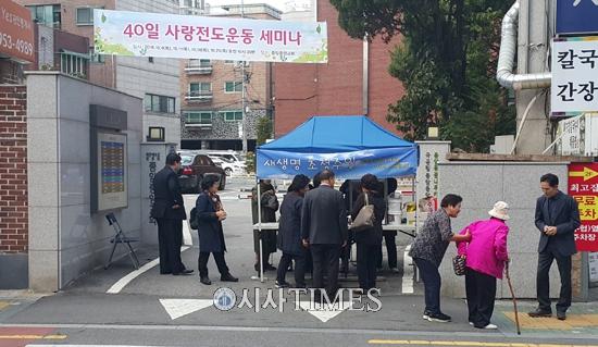 한국대학생선교회 변혁한국기도운동, '40일간 사랑전도운동' 전개