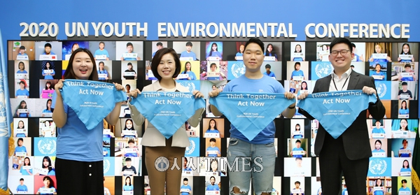 2020 UN청소년환경총회, 19일 청소년 3백여명과 함께 개회식 개최