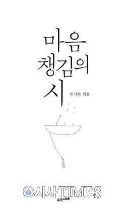 [책을 읽읍시다 (1853)] 마음챙김의 시