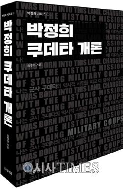 [책을 읽읍시다 (1858)] 박정희 쿠데타 개론