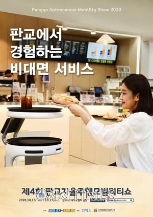 '제4회 판교자율주행모빌리티쇼' 15일~17일 개최