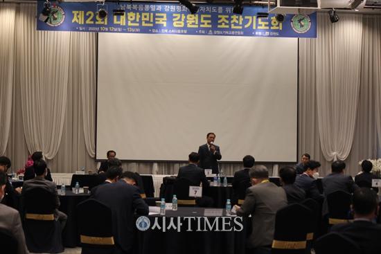 강원도기독교총연합회, 제2회 대한민국 강원도조찬기도회 개최