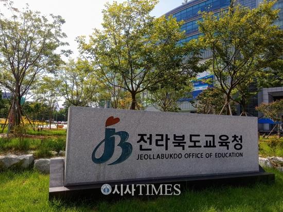 2020 전북교육정책 만족도 조사 실시