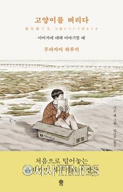 [책을 읽읍시다 (1862)] 고양이를 버리다