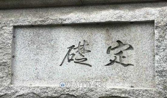 """문화재청 """"한국은행 본관 정초석 '이토 히로부미 글씨'로 확인"""""""